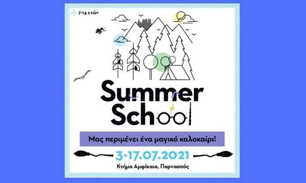 Χαρισμάθεια: Φέτος θα περάσουμε ένα μαγικό καλοκαίρι...