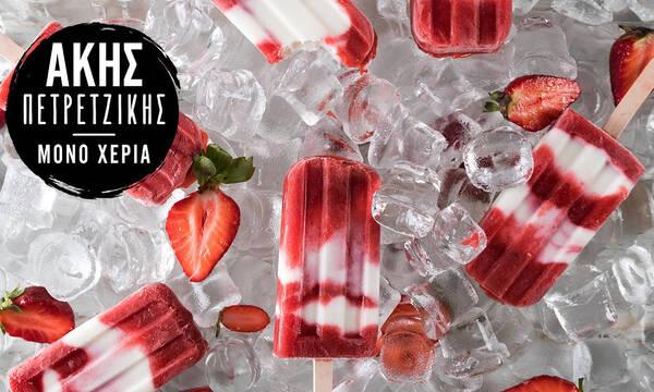 Popsicles με γιαούρτι και φράουλες -Το απόλυτο καλοκαιρινό σνακ