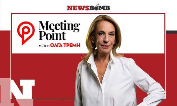 Meeting Point με την Όλγα Τρέμη στο Newsbomb.gr