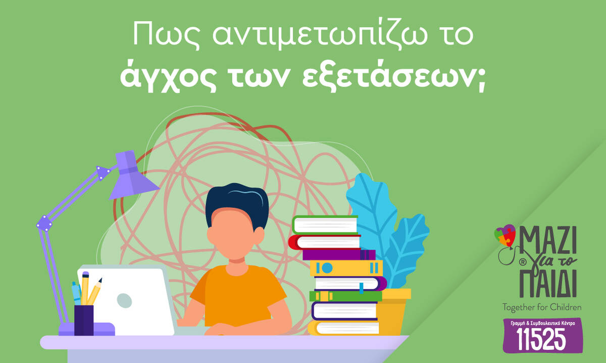 Νικήστε το άγχος των πανελλαδικών εξετάσεων - Συμβουλές για γονείς και παιδιά