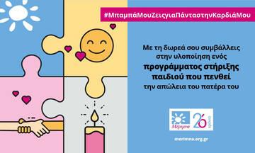 Εκστρατεία για τη Γιορτή του Πατέρα: «Μπαμπά μου ζεις για πάντα στην Καρδιά μου»