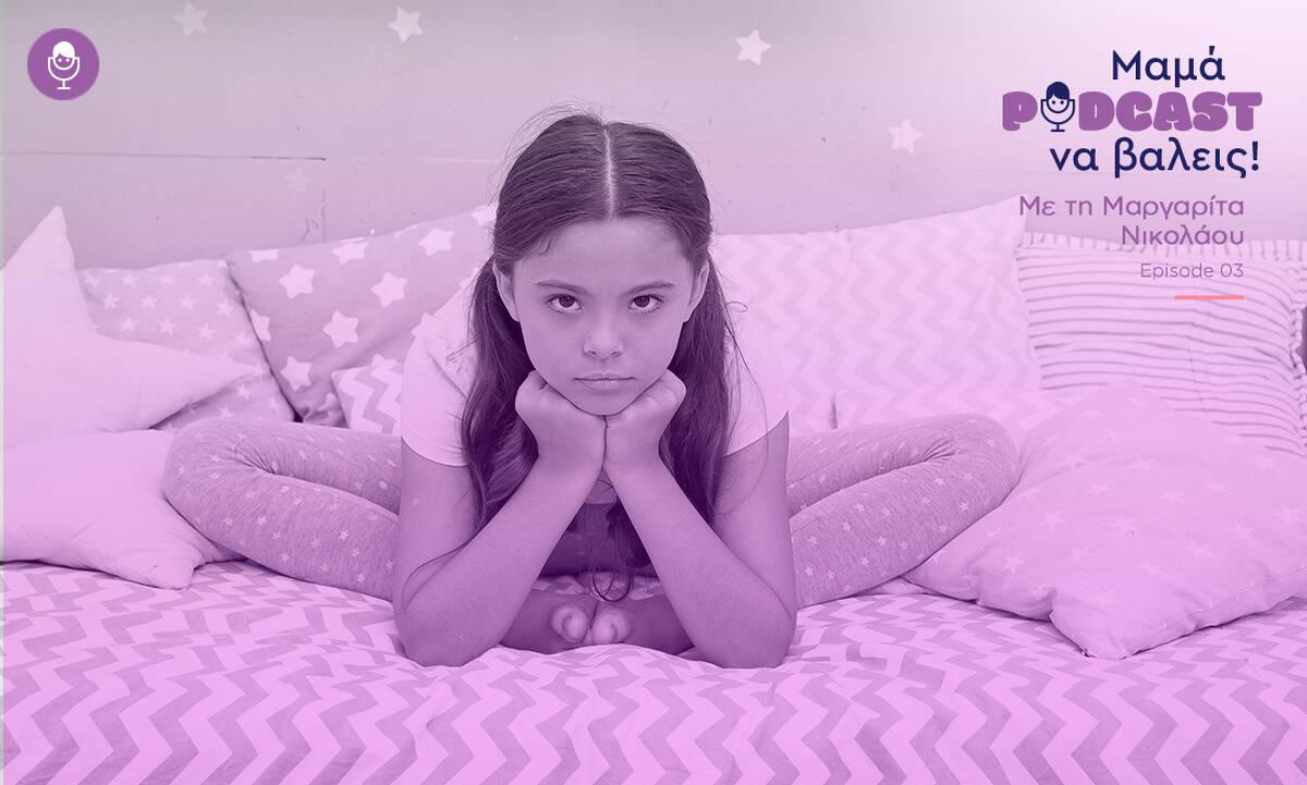"""""""Μαμά, podcast να βάλεις"""": Πώς θα βοηθήσετε το παιδί σας να αντιμετωπίσει μια απογοήτευση"""