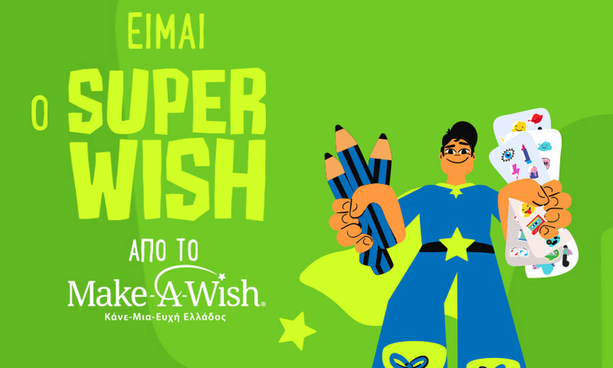 e-fresh.gr & Make-A-Wish συνεργάζονται για την ευχή του 7χρονου