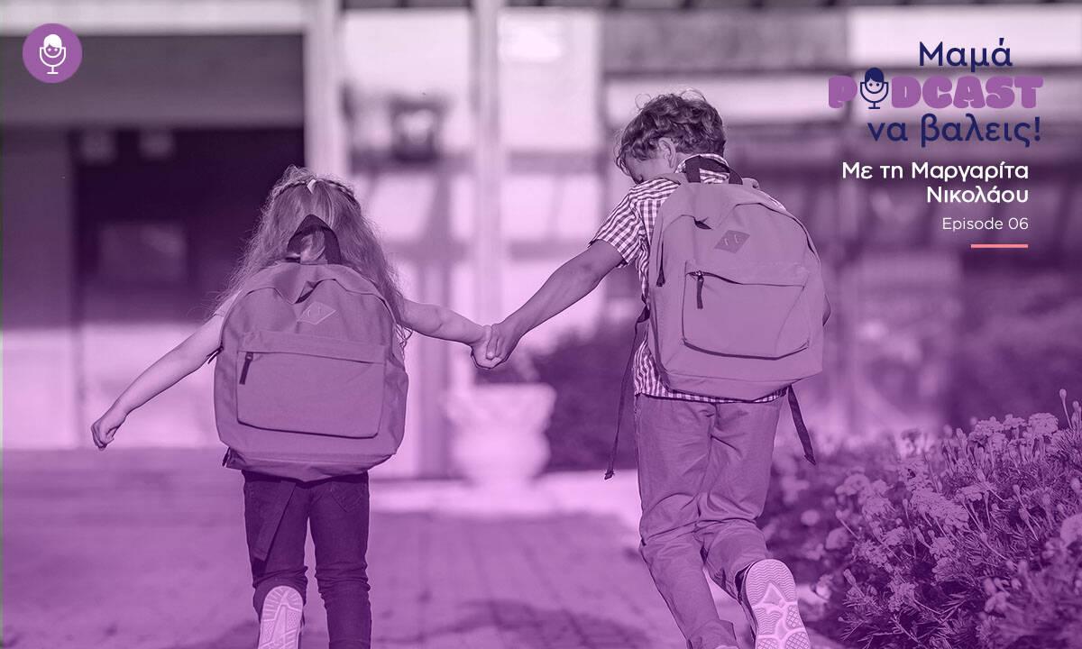 «Μαμά, podcast να βάλεις»: Σχολική άρνηση και δύσκολη προσαρμογή μετά την covid εποχή