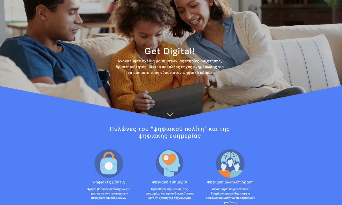 """Get Digital"" από το Facebook: ένα χρήσιμο εργαλείο για μαθητές&γονείς με την επιστροφή στο σχολείο"