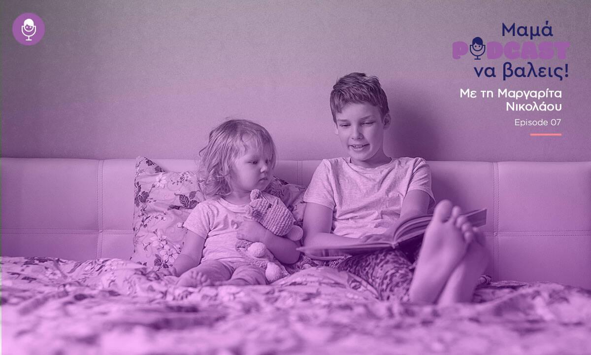 «Μαμά, podcast να βάλεις»: Αδερφική αρμονία