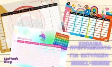 Σχολικά προγράμματα για όλες τις ηλικίες έτοιμα για εκτύπωση (εικόνες)