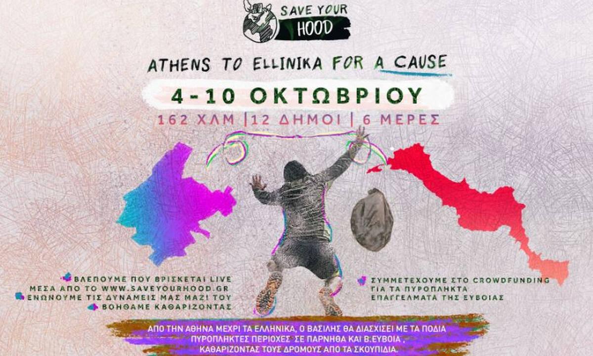 Save Your Hood: Απο την Αθήνα στα Ελληνικά Β. Ευβοίας, 162 χλμ μαζεύοντας σκουπίδια - 6 Μέρες