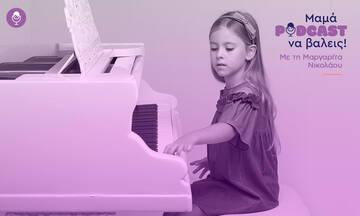 «Μαμά, podcast να βάλεις»: Τα οφέλη της μουσικής στην ανάπτυξη των παιδιών