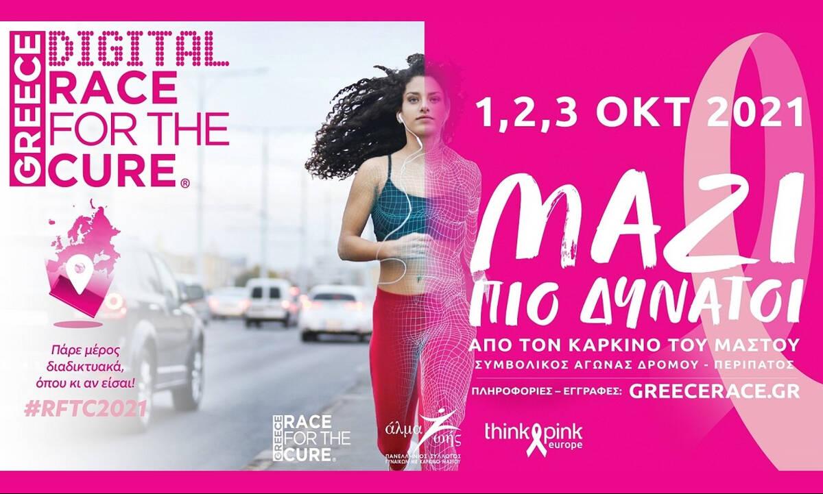 Digital Greece Race for the Cure® 2021: Πρόγραμμα 3ημέρου