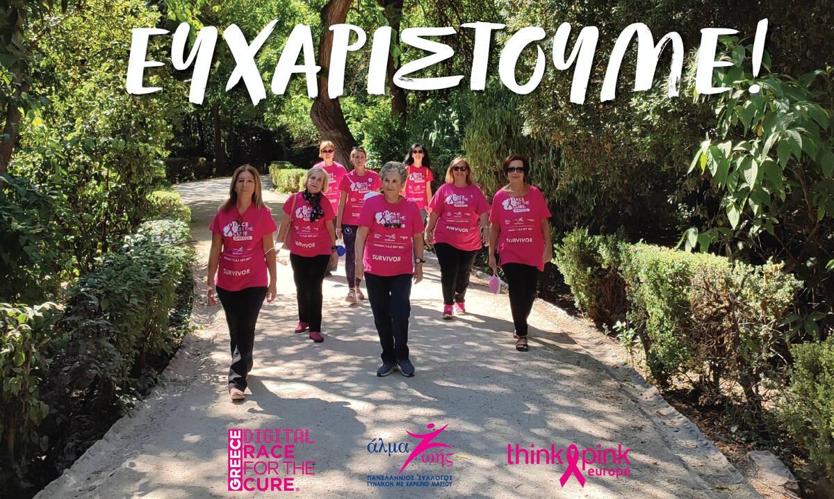 Digital Greece Race for the Cure® 2021 - ΜΑΖΙ είμαστε πιο δυνατοί από τον καρκίνο του μαστού