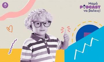 «Μαμά, podcast να βάλεις»: Ο προληπτικός οφθαλμολογικός έλεγχος των παιδιών
