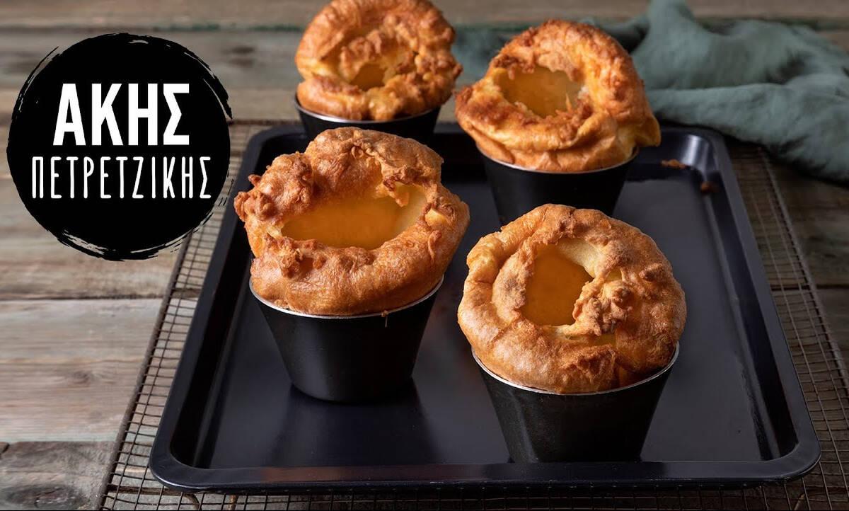 Πουτίγκες Yorkshire: Αυτά τα αφράτα πιτάκια θα ενθουσιάσουν τα παιδιά