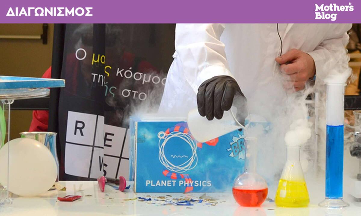 Κερδίστε προσκλήσεις για την έκθεση Planet Physics στον «Ελληνικό Κόσμο»