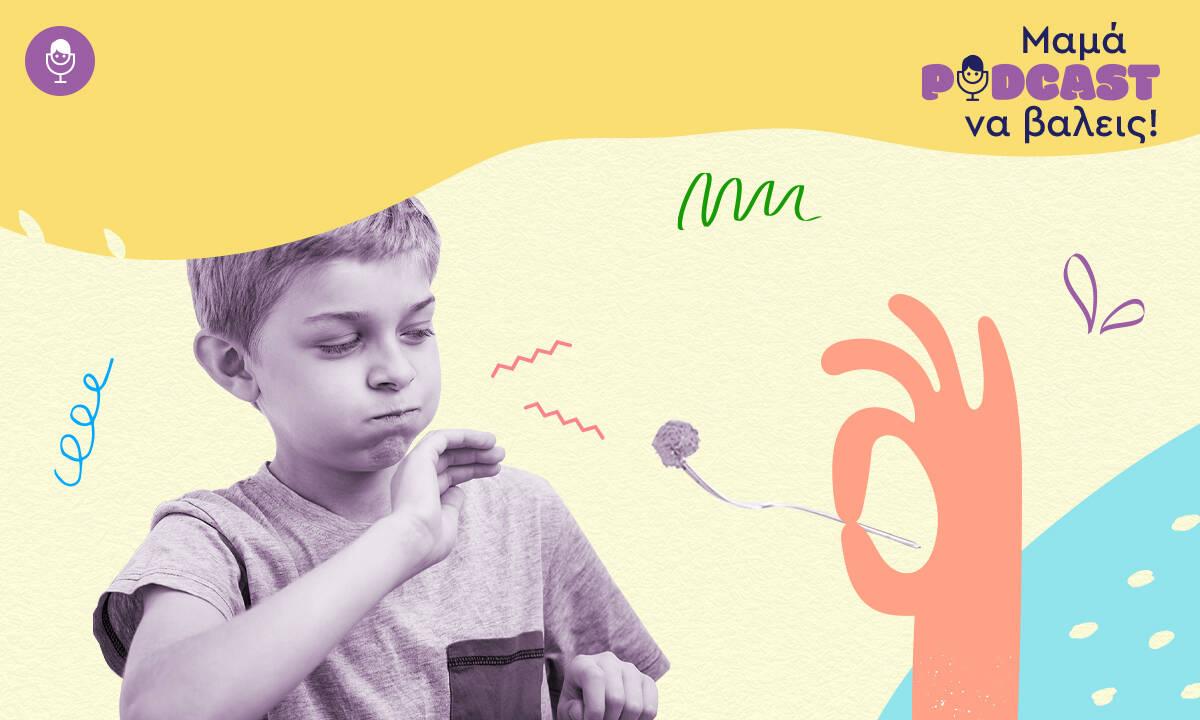 «Μαμά, podcast να βάλεις»: Να τρώνε τα παιδιά όλο το φαγητό μέχρι και την τελευταία μπουκιά;