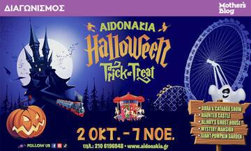 """Κερδίστε προσκλήσεις για το """"Aidonakia Halloween"""" στο «Λούνα Παρκ Τα Αηδονάκια» στο Μαρούσι"""